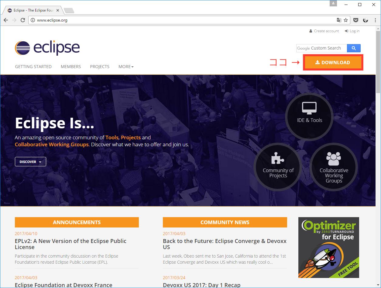 eclipse.orgのトップページでEclipseのダウンロードボタンの位置を示した画像