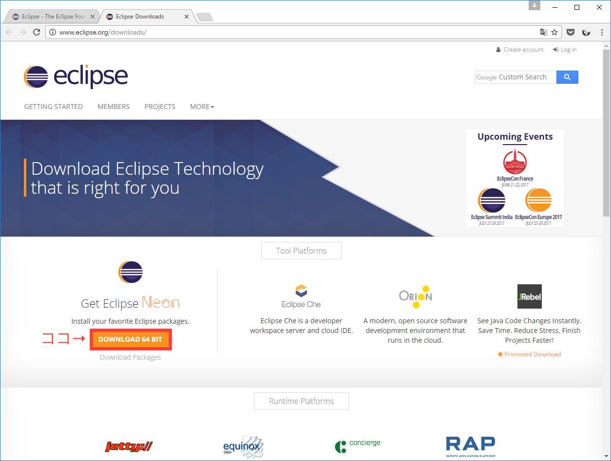 Webページ内でEclipseのダウンロードボタンの位置を示す画像