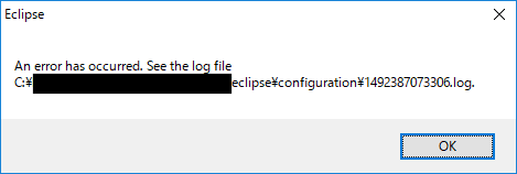 Eclipseが立ち上がらなく、エラーが出たからログを見ろというダイアログがポップアップ