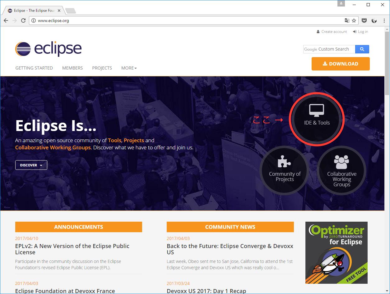 Eclipseを取得するため、eclipse.orgのトップページからIDEのページへ遷移するためのクリック場所を示した画像