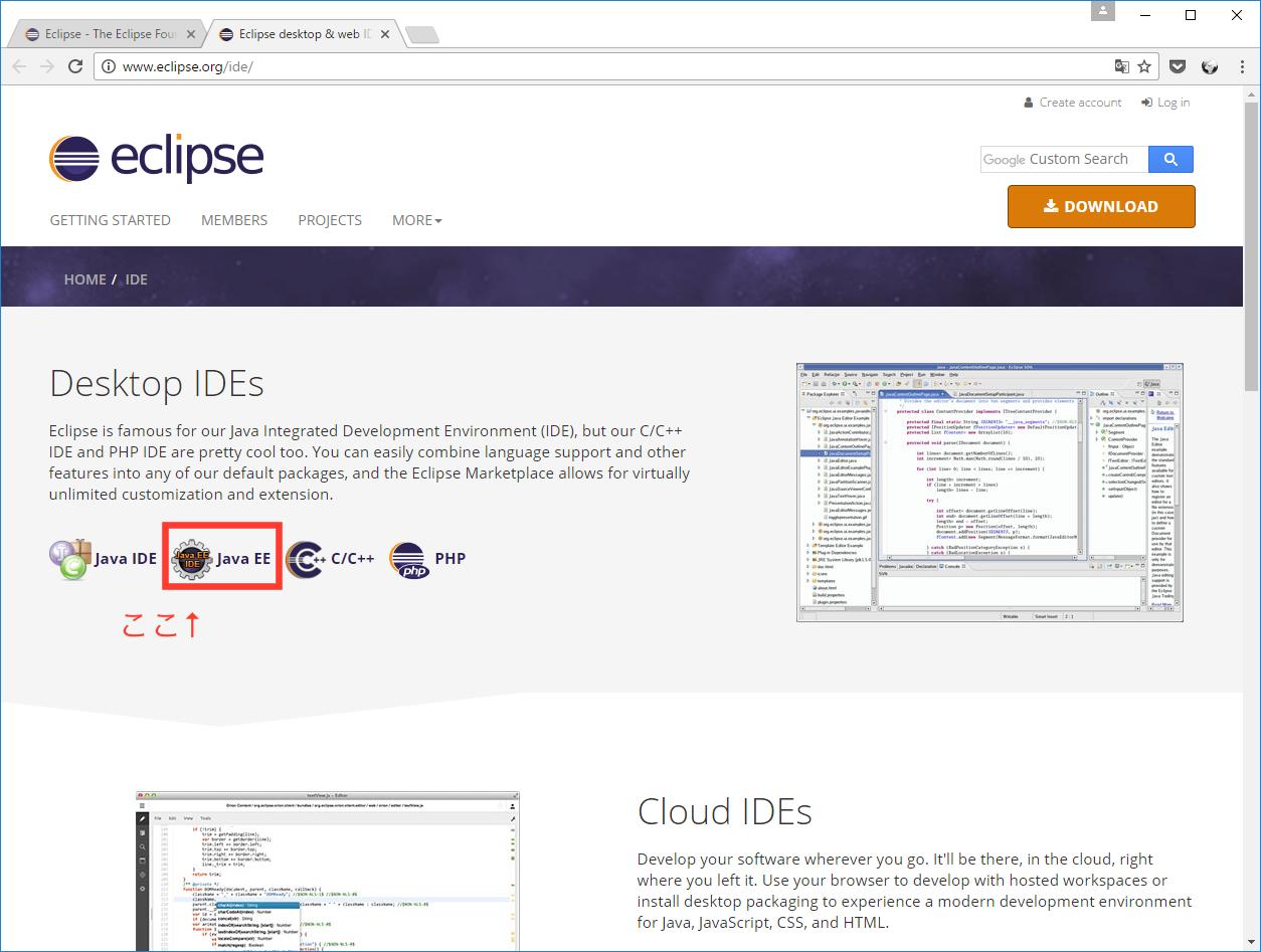 Eclipseを取得するため、IDEのページから取得ページへ遷移するためのクリック場所を示した画像