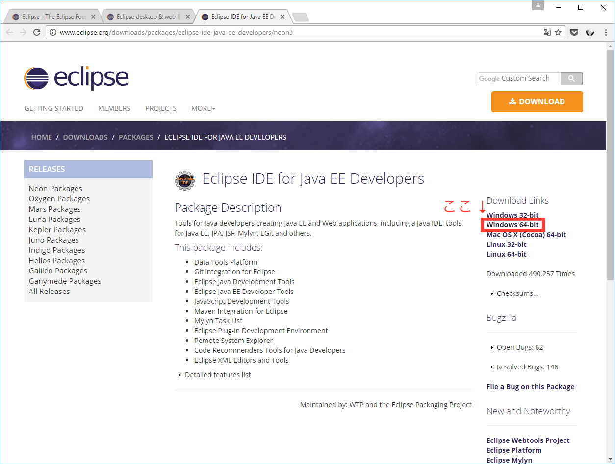 Eclipseを取得するための最後のクリック場所を示した画像