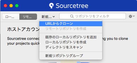 SourceTreeでClone
