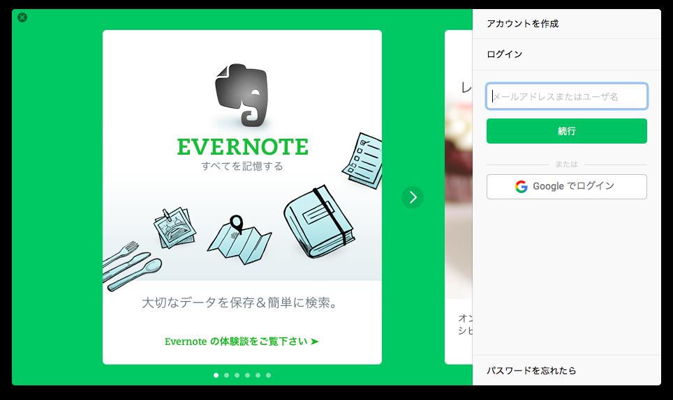Evernoteログイン画面