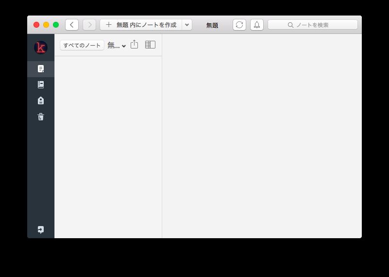 Evernoteのショートカットがない画像