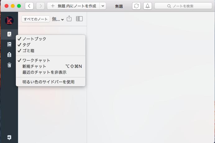 Evernoteの右クリックメニューにもショートカットメニューがない
