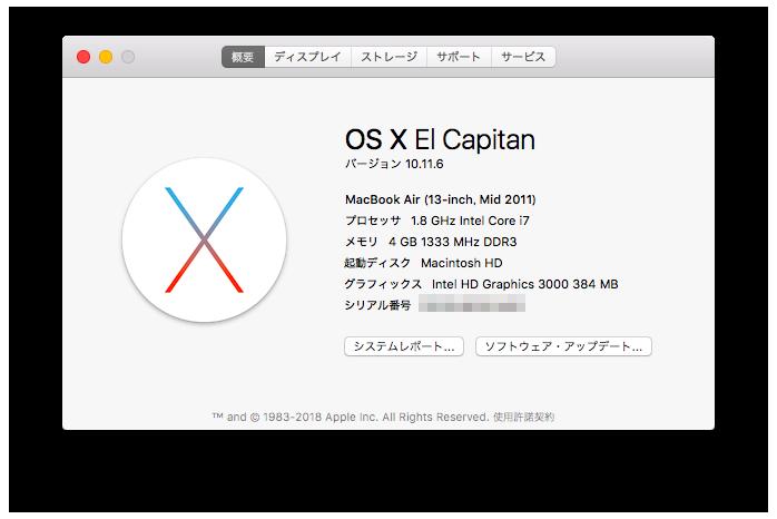 macOSのバージョン画面